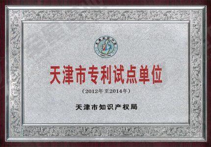 天津市专利试点单位