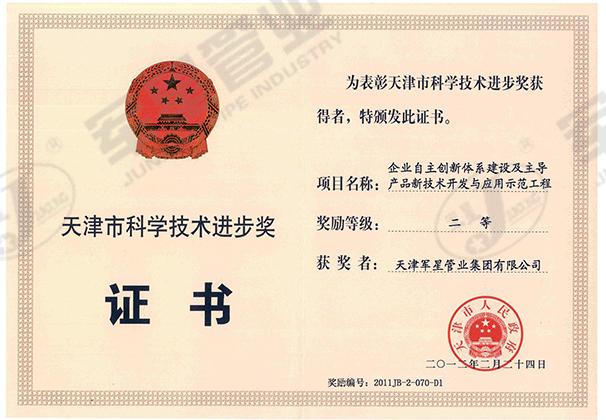 天津市科学技术进步奖