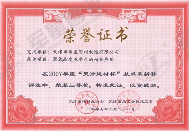 """""""天津建材杯""""技术革新奖"""