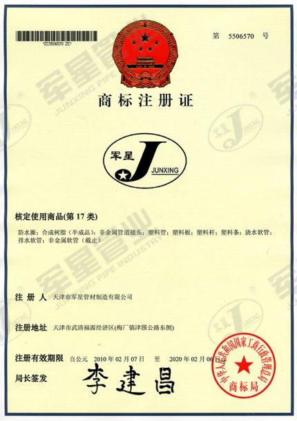 商标注册证 17类