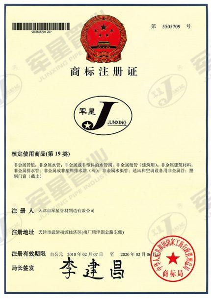 商标注册证 19类