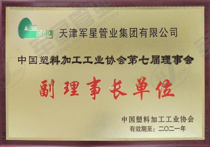 中国塑料加工工业协会副理事长单位