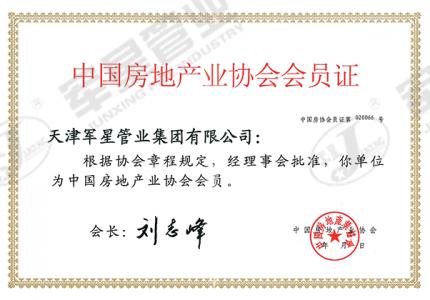 中国房地产业协会会员