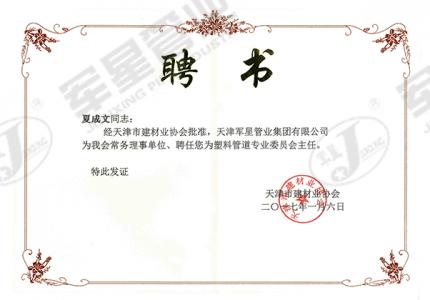 天津市建材业协会常务理事单位