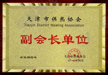 天津市供热协会副会长单位