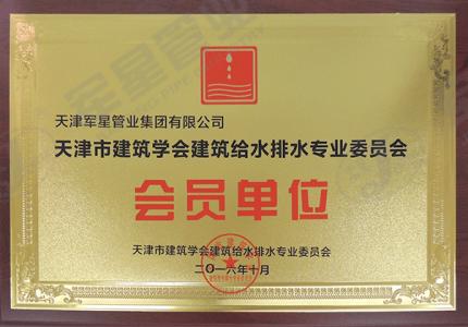 天津市建筑学会建筑给水排水专业委员会会员单位