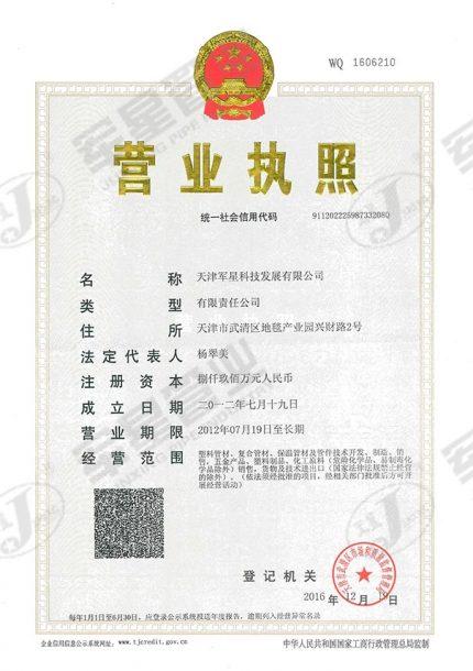天津军星科技发展有限公司 营业执照