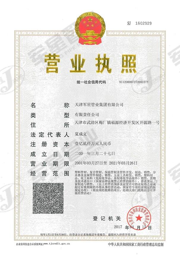天津军星管业集团有限公司营业执照