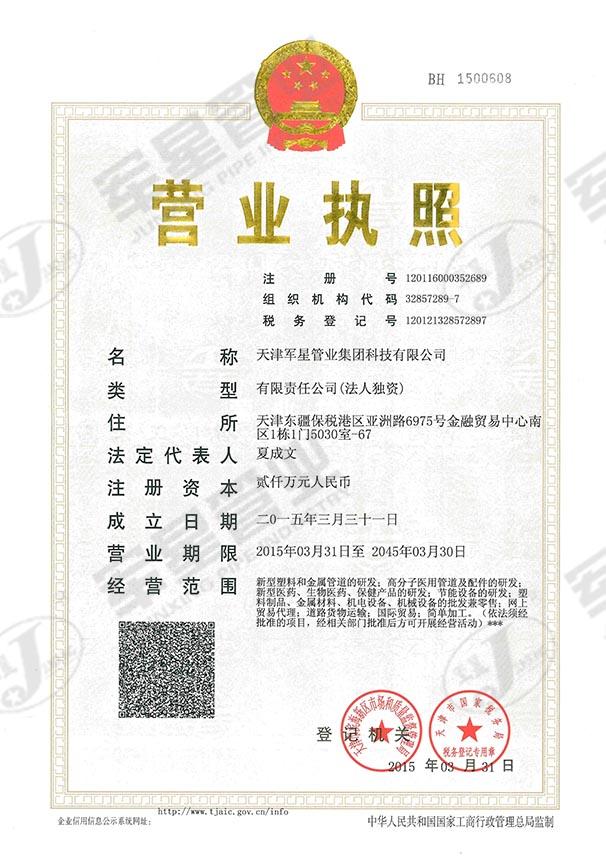天津军星管业集团科技有限公司 营业执照