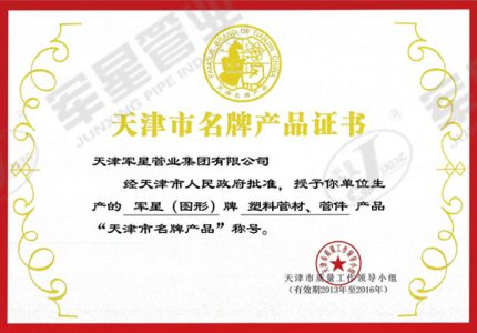 天津市名牌产品