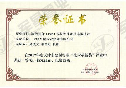 天津市技术革新一等奖