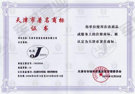 天津市著名商标