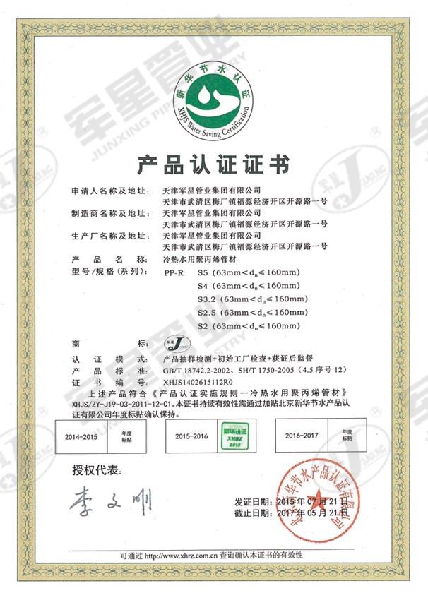 新华节水认证1