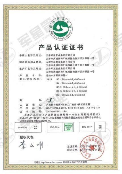 新华节水认证2