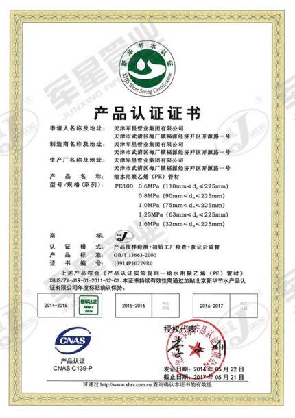 新华节水认证3