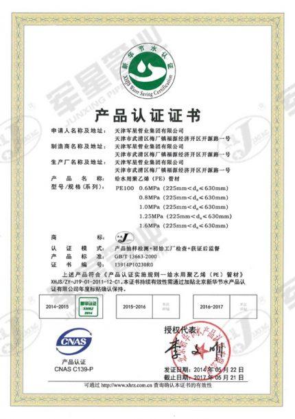 新华节水认证4