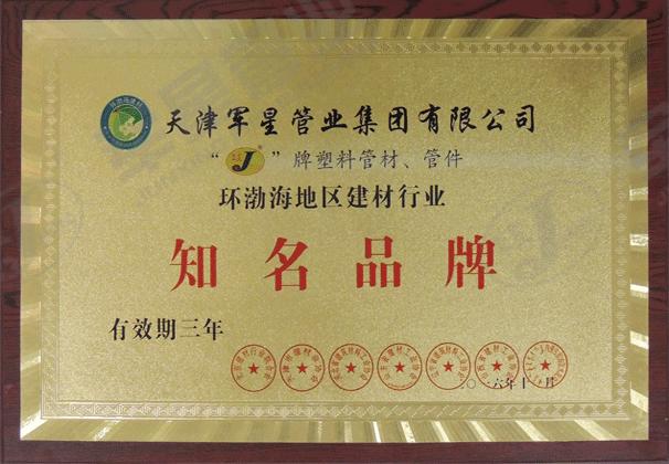 环渤海地区建材行业知名品牌