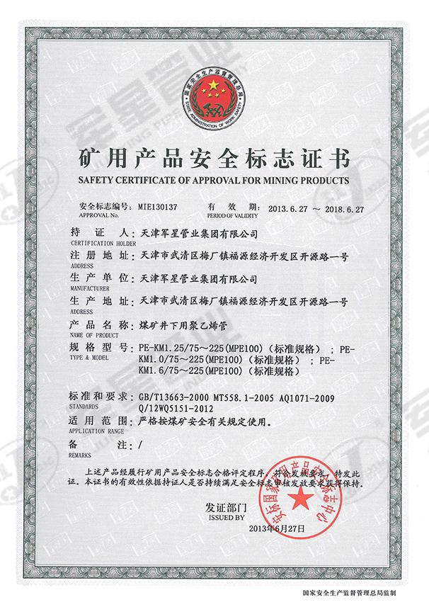 矿用产品安全标志证书1