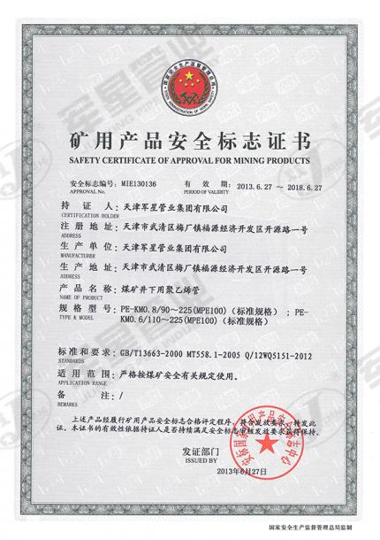 矿用产品安全标志证书3