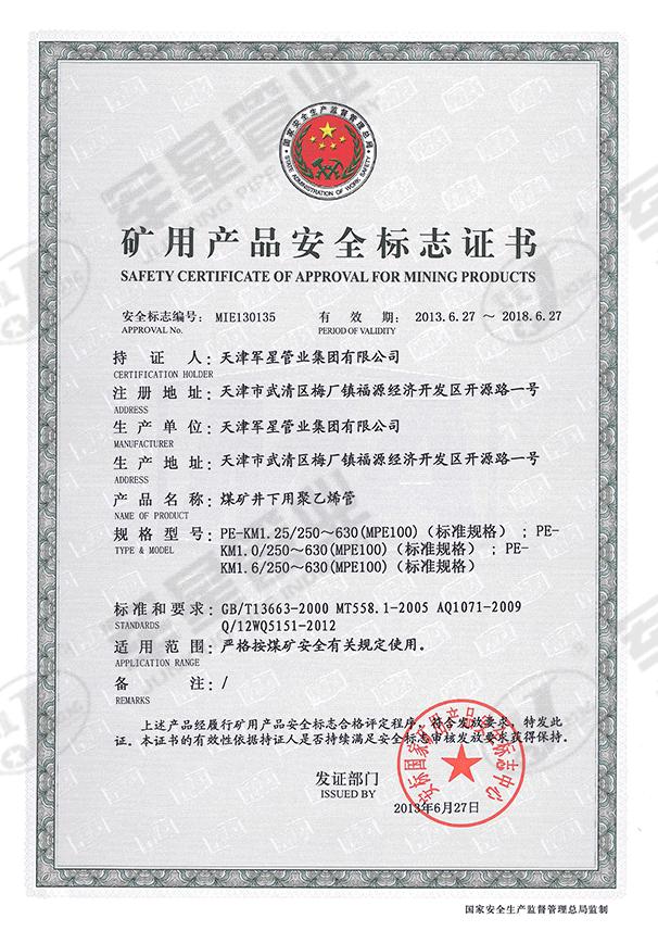 矿用产品安全标志证书4
