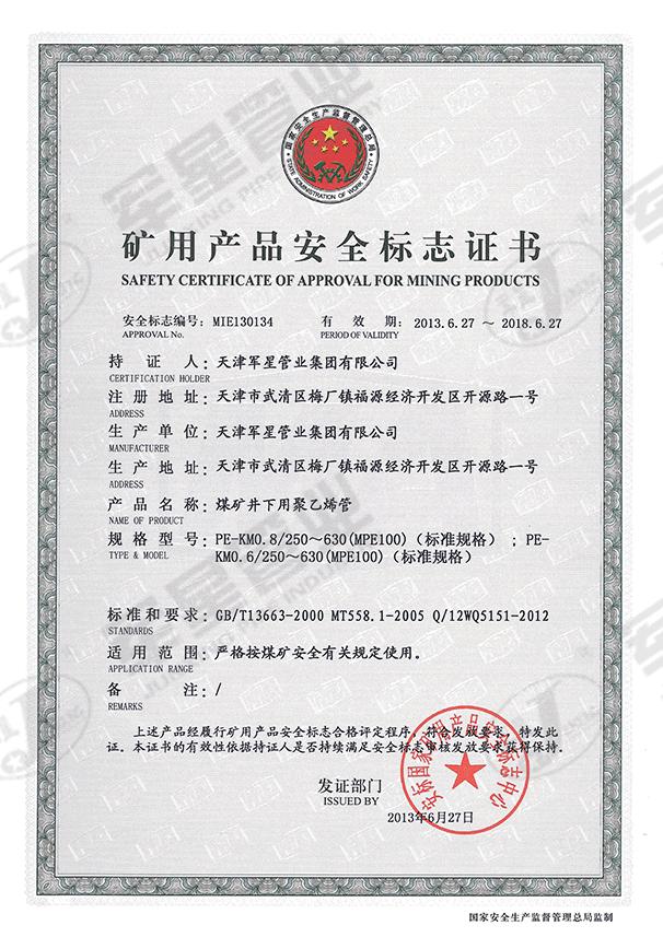 矿用产品安全标志证书5