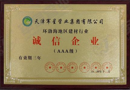 环渤海地区建材行业诚信企业