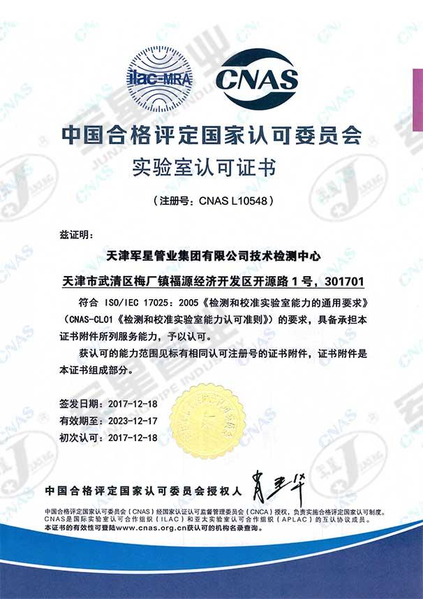 重点实验室-中文版