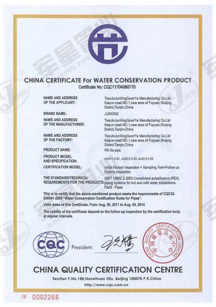 PE 节水认证