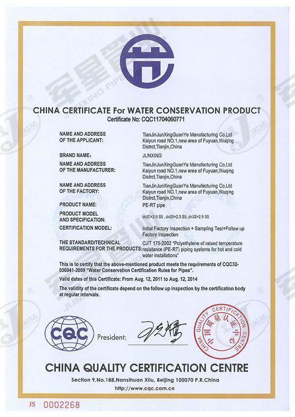 PE-RT 节水认证
