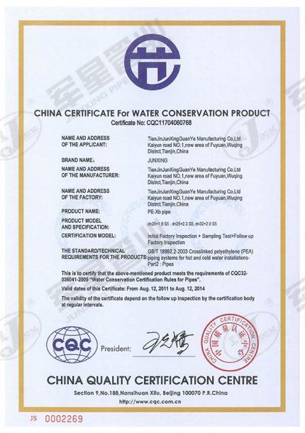 PE-Xa 节水认证