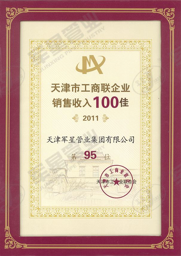 天津市工商联企业销售收入100佳