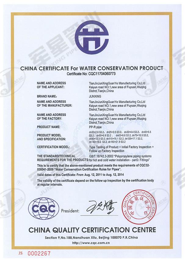 PP-R 节水认证