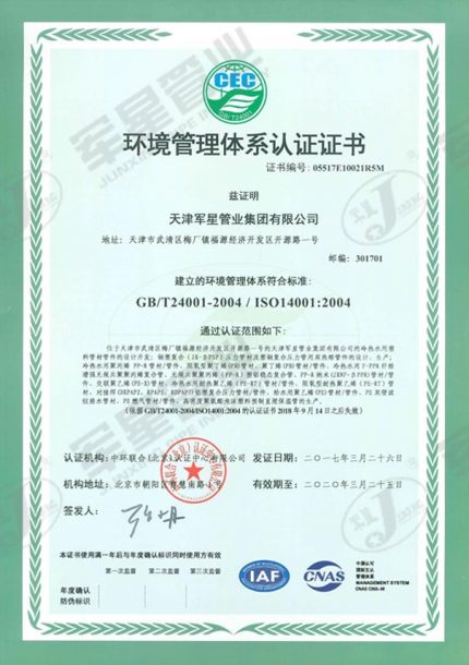 ISO14001 环境管理体系认证