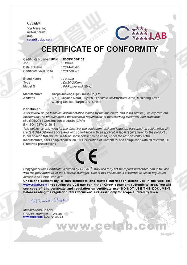 CE 欧盟认证