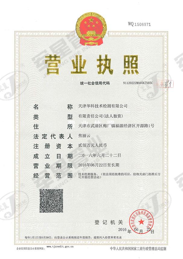 天津华科技术检测有限公司
