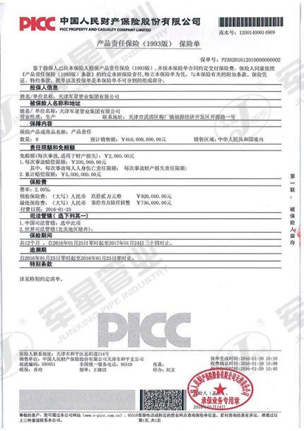 中国人民保险公司产品责任保险单