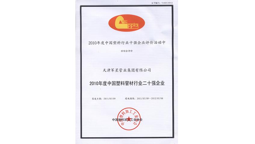 """我公司荣获""""中国塑料行业十强企业""""荣誉称号"""