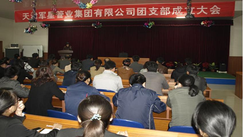 集团召开第一次团支部大会