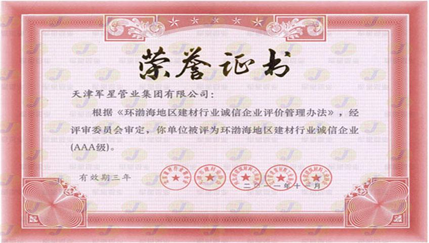 """我公司再次被评为""""环渤海地区建材行业诚信企业(AAA级)"""""""