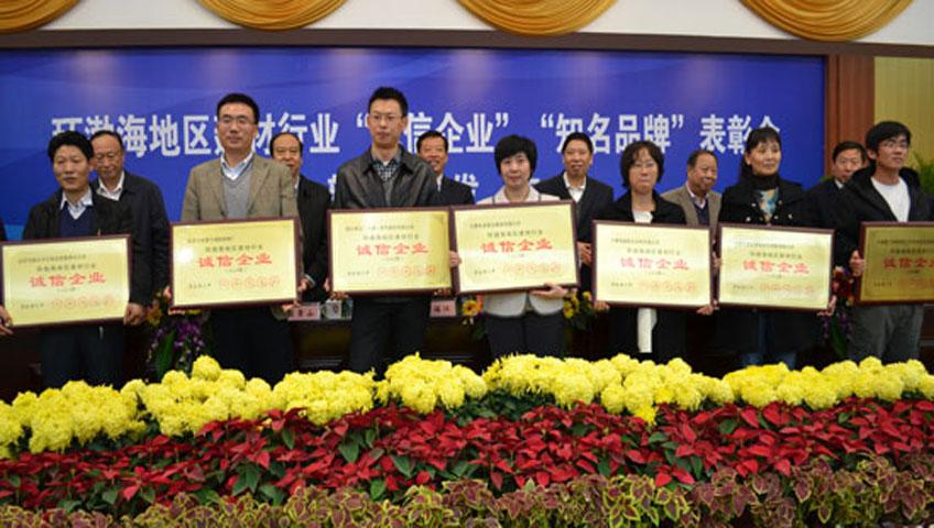 """我盈丰国际娱乐城再次被评为""""环渤海地区建材行业诚信企业(AAA级)"""""""