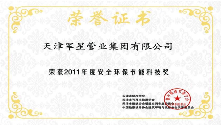 """我公司荣获""""2011年度安全环保节能科技奖"""""""