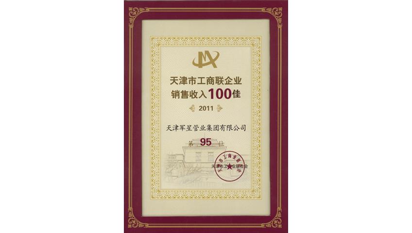 天津市工商联企业销售收入一百佳