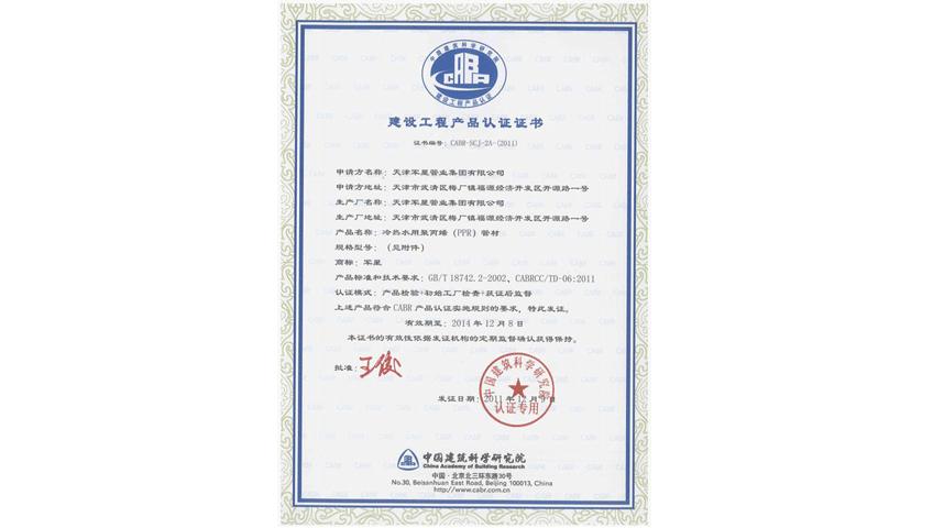 《建设工程产品认证证书》