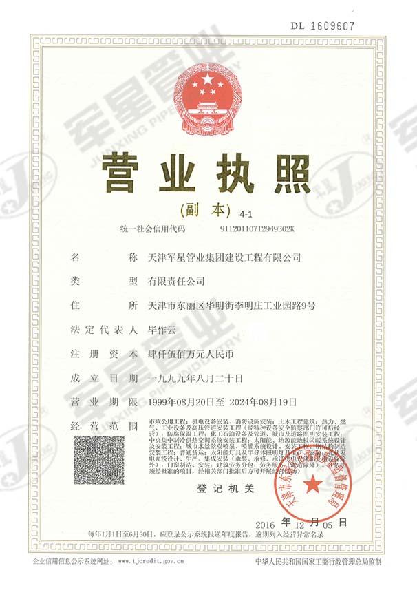 天津军星管业集团建设工程有限公司营业执照