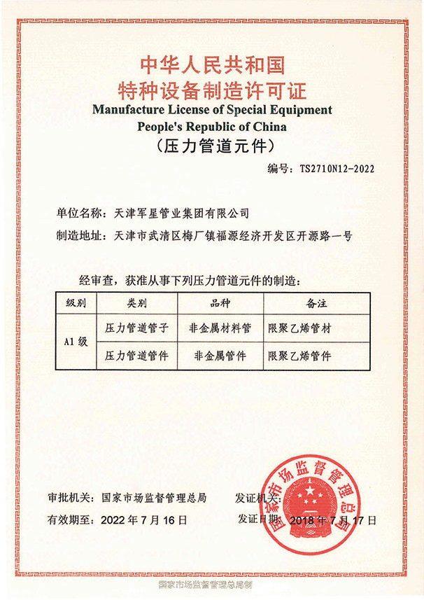 压力管件制造许可证