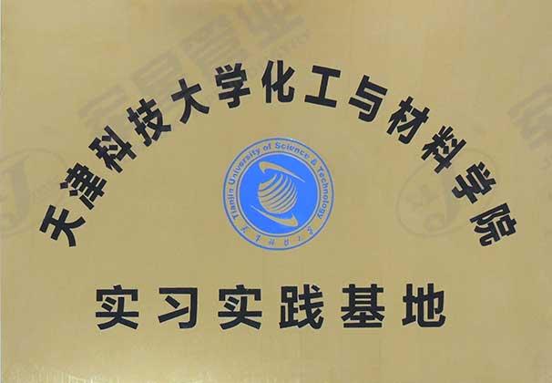 天津科技大学实习基地
