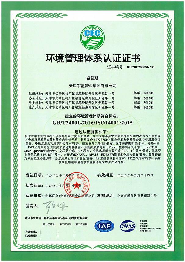 环境体系证书2020_