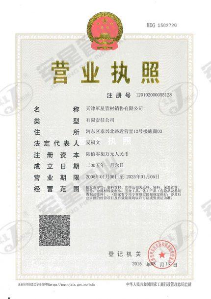 天津军星管材销售有限公司营业执照