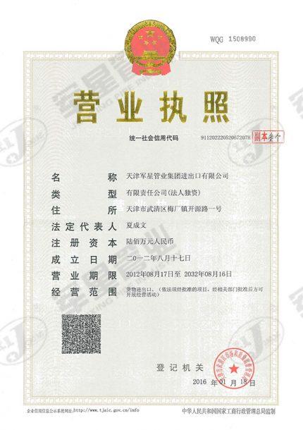 天津军星管业集团进出口有限公司营业执照