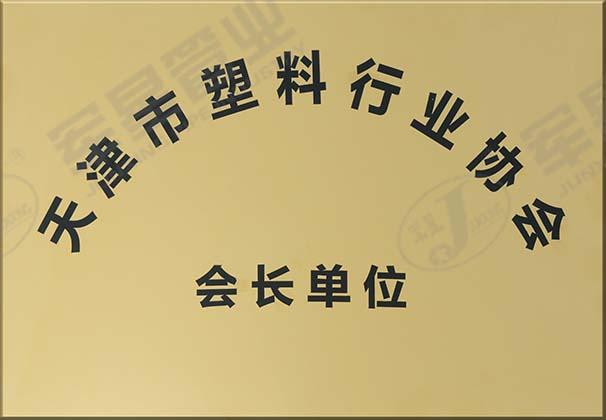 天津市塑料行业协会会长单位